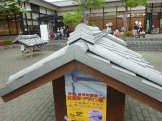 平成22年 瓦造形デザイン展 066