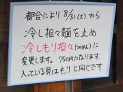 130905所沢大勝軒 (2)