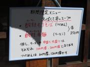 131011所沢大勝軒 (1)