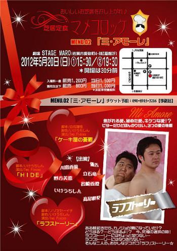 繝槭Γ繧ウ繝ュ_convert_20120503012649