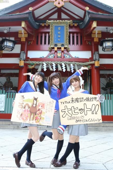 アニメ『未確認で進行形』キャストと監督が日枝神社でヒット祈願! ヒット祈願してヒットするのだろうか