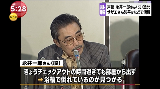 【訃報】『サザエさん』波平役など知られる声優・永井一郎さん、死去