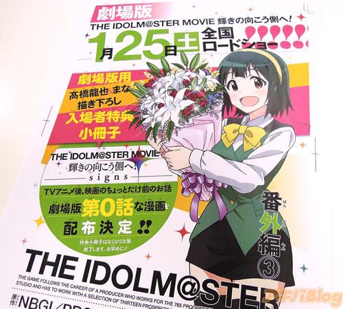 劇場版『アイドルマスター』1週の特典は複製原画&クリアファイルセット(全11種) 、2週目に劇場版第0話な漫画!