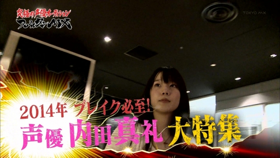 2014年ブレイク必須!声優・内田真礼ちゃん特集! 1日のスケージュールが公開される