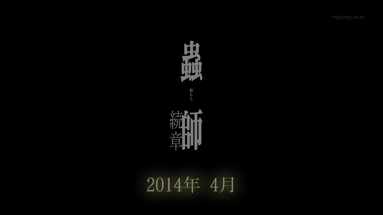 『蟲師』 2014年4月から第2期放送!