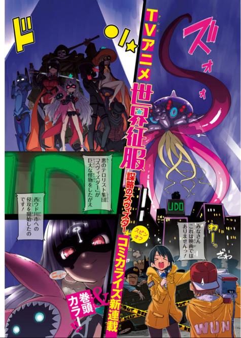 エロ漫画家Hamao氏が描いた『世界征服~謀略のズヴィズダー~』コミカライズが可愛くてエロくていいね!!