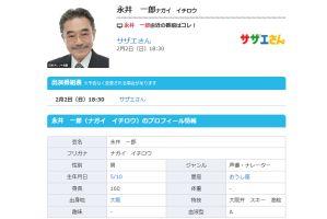 「サザエさん」波平役の永井一郎さん、年収164万円だった!?