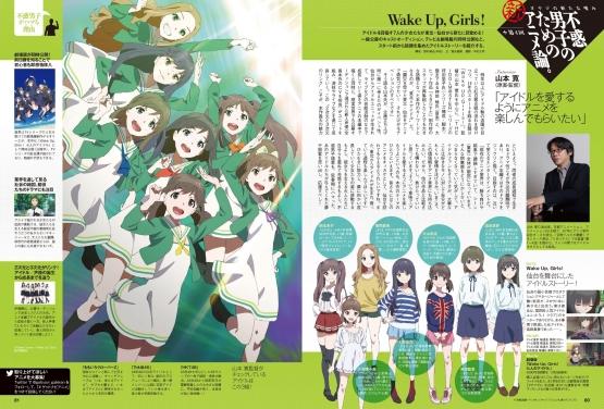 『Wake Up Girls』ニコ生の第4話が総集編に変更wwwwwwwww エヴァ作監督「某1月アニメは作画スケジュールがやばい」