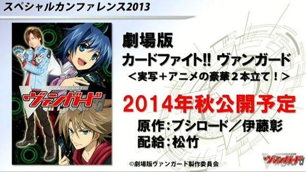 劇場版『カードファイト!!ヴァンガード』実写+アニメの2本立て!2014年秋公開、TVアニメ新シリーズも春開始!