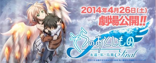 劇場版『そらのおとしものFinal 永遠の私の鳥籠』PV公開!4月26日上映開始! まじでこれは終わりか・・・