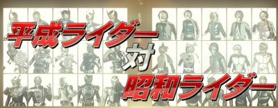 映画「平成ライダー対昭和ライダー 仮面ライダー大戦 feat.スーパー戦隊(仮)」 3月29日公開!