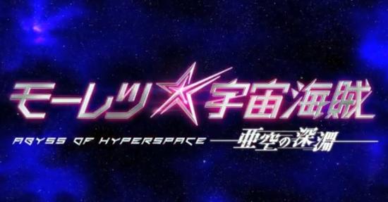 劇場版『モーレツ宇宙海賊 ABYSS OF HYPERSPACE -亜空の深淵-』2014年2月22日公開! テーマソングにangela Presents/中川翔子&イメージソングに小松未可子