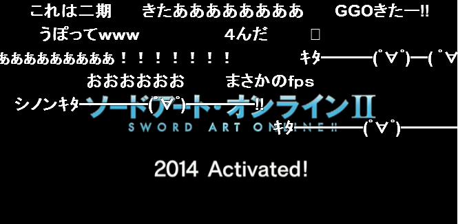 アニメ2期『ソードアート・オンラインII』制作決定!2014年きたあああああ! キービジュアル絵も公開!