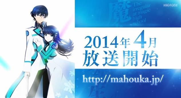 アニメ「魔法科高校の劣等生」紹介PV公開! やはりシバさんはかっこいいな