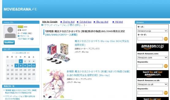 劇場版『まどマギ[新編]叛逆の物語』BD/DVDが4月2日に発売決定!