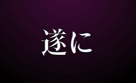 『モモキュンソード』ついにアニメ化決定!
