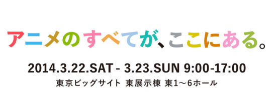 「AnimeJapan 2014」詳細発表!『ガンダムシリーズ発表会』や『艦これステージ』もあるぞ! 「ストパン×ガルパン×艦これ」のコラボグッズも販売wwww