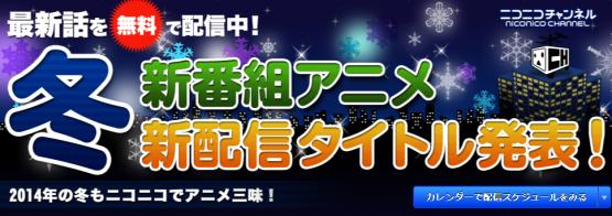 2014年冬アニメ ニコ動での1話再生数・・・一番再生数が多い作品は「鬼灯の冷徹 」