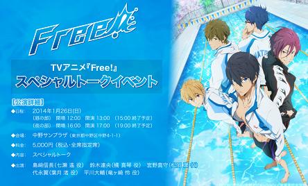 女の子KOEEEE 『Free!』のイベント物販で三角コーンとポールを破壊するファンが!!!