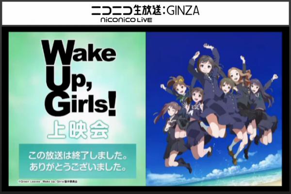 『Wake Up Girls!』ニコ生第3話の満足度・・・・「とても良かった」が35.3%! 右肩上がりしてきてるうううう