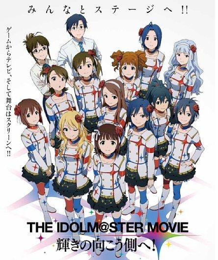 劇場版『アイドルマスター』6週目で興行収入5.5億円突破! 劇場版『タイバニ』も4..9億円に!  劇場版『モーパイ』は今週も数字でず・・・