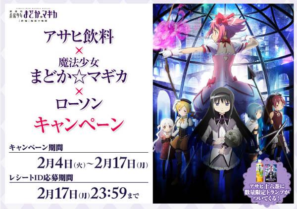 『魔法少女まどか★マギカ』×ローソンキャンペーンが2月4日からスタート!