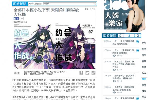 『デート・ア・ライブ』 中国で翻訳版が「挿絵が露骨すぎる」という理由で、書店から回収されたらしい