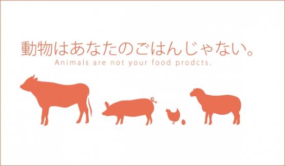 「動物はあなたのごはんじゃない。」のコラ画像がツイッターで流行に!