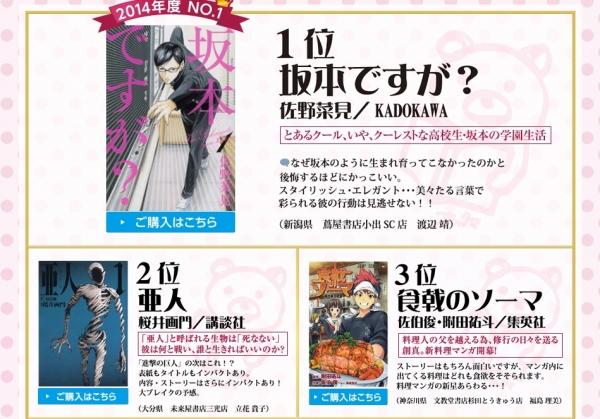 「全国書店員が選んだおすすめコミック2014」結果発表 1位は「坂本ですが?」 2位:「亜人」