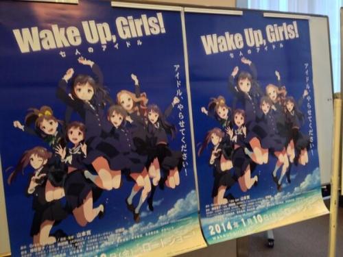 劇場版『Wake Up Girls!』試写会組の感想・・・「アイドルアニメでは最高の出来」「パンチラライブシーンのクオリティがすごい」「ダンスシーンSUGEEEE!!! 動画枚数7000枚とかでヌルヌル」