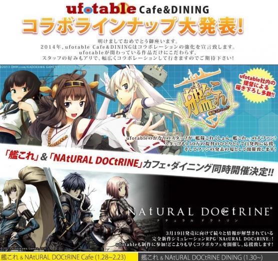 「ufotable Cafe&DINING」と「艦これ、NAtURAL DOCtRINE」がコラボ!
