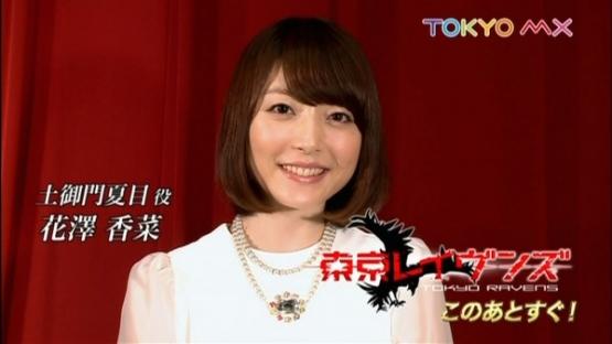 声優・花澤香菜さん、4月から出演するライブ・アニメイベント多すぎwwww