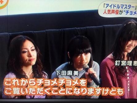 めざましテレビで劇場版『アイドルマスター』舞台挨拶の様子が紹介される! チョメチョメwww