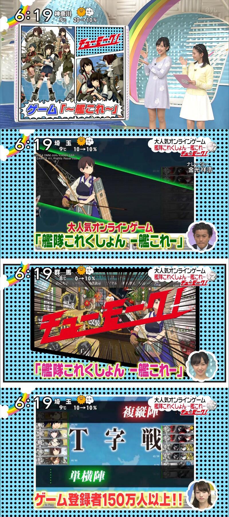 日本テレビ「ZIP!」で『艦隊これくしょん』特集が放送!