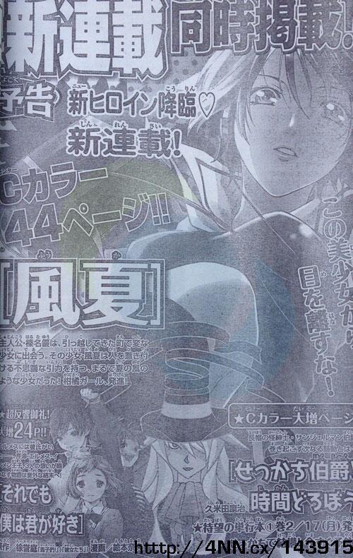 瀬尾公治氏が早速新作発表!タイトルは「風夏」、11号から連載開始!