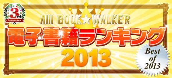 電子書籍2013総合ランキング! 1位:はたらく魔王さま、2位:禁書目録、3位:デートアライブ