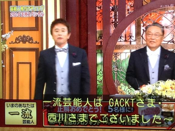『芸能人格付けチェック!2014お正月SP』 今年もGACKT(&TM西川)が一流芸能人のポジションを守る!今回もいいガッツポーズw