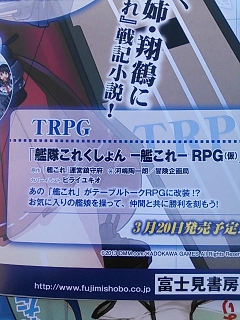 艦これTRPG「艦隊これくしょん -艦これ- RPG(仮)」が3月20日に発売決定!