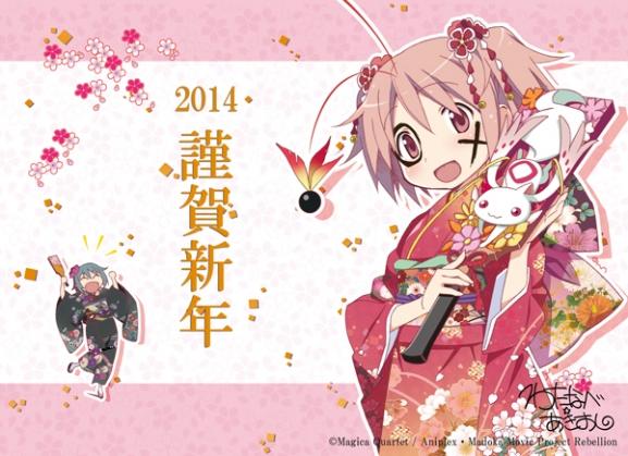 『まどか☆マギカ』キャラデザ・谷口さんが描いた謹賀新年絵!まどかちゃんとQBが可愛いよ