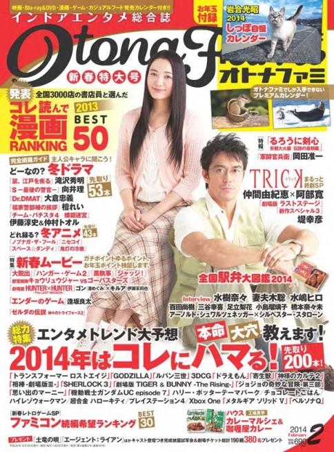 news_large_otona1_20131224230107ad6.jpg
