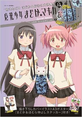 『まどか☆マギカ』ムック本第2弾表紙公開!さやかちゃんと杏子が恋人つなぎしてるぞおおおおお