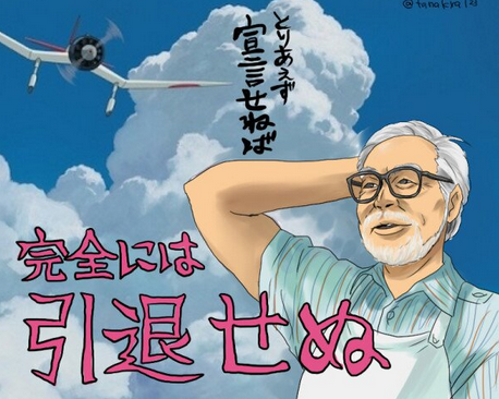宮﨑パヤオが早くも引退撤回!? 鈴木P「宮さんはねぇ、ボランティアでなら映画を作ってもいいと言い出してるんですよ最近」