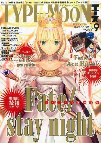 『Fate/stay night』新ビジュアル絵かっけえええええ! 一番くじ Fateシリーズ4月発売! 月姫リメイク→「いまは静かに待とう」