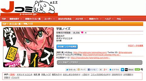 「『キルラキル』は俺の漫画(学園ノイズ)のパクリ!」学園ノイズの作者がブログで激怒!