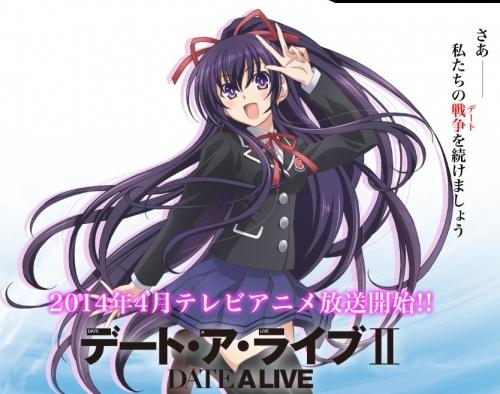 『デート・ア・ライブII』 2014年4月より放送開始決定!!!