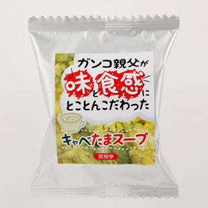 キャベたまスープ