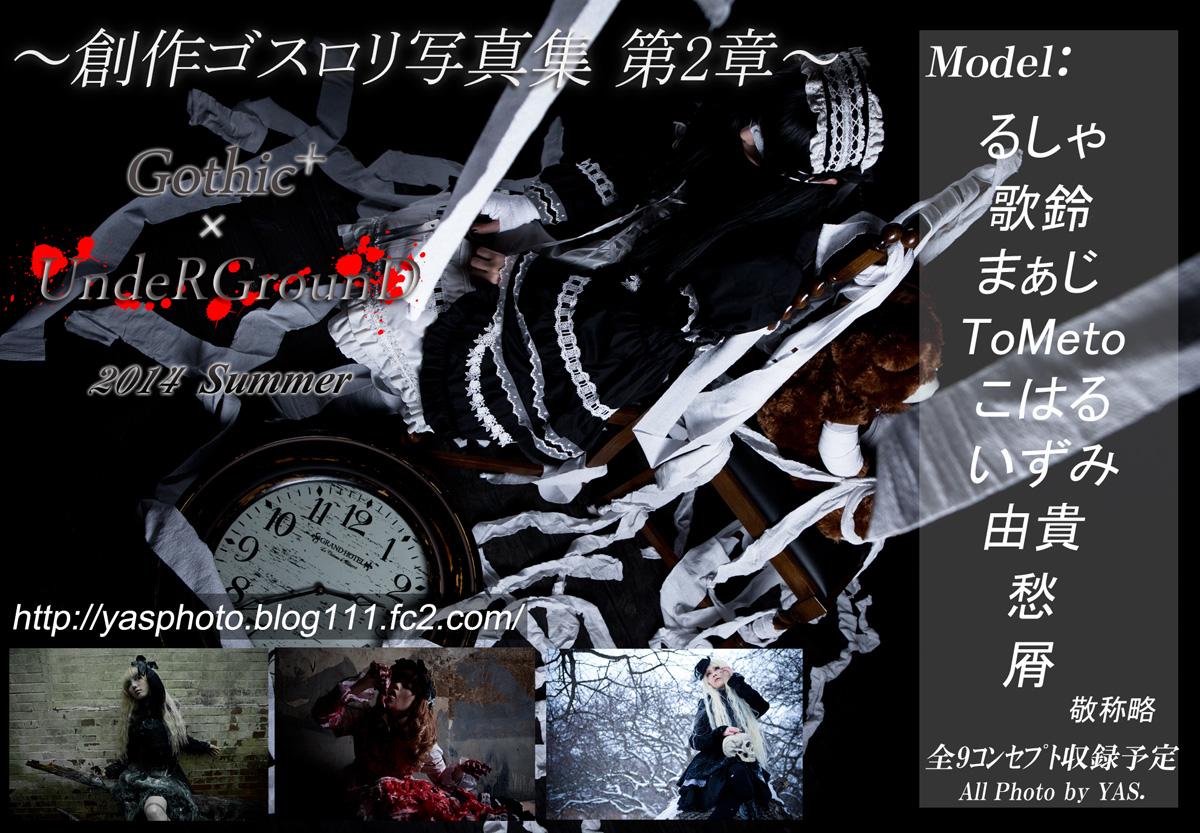 Gothic+_postcard_1.jpg