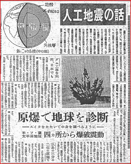朝日 人工地震2
