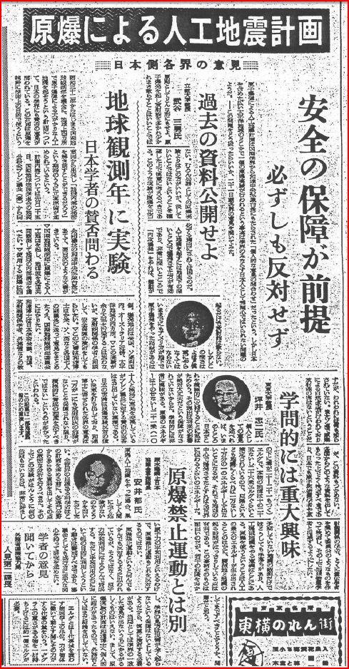 朝日 人工地震1