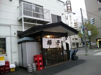 北海道旅行3④